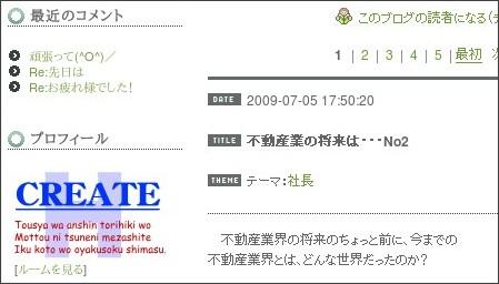 http://ameblo.jp/create-h