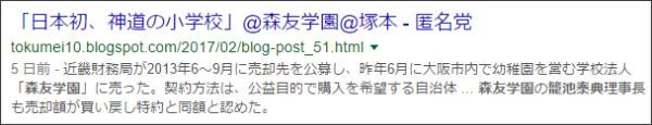 https://www.google.co.jp/#q=site:%2F%2Ftokumei10.blogspot.com+%E7%B1%A0%E6%B1%A0%E6%B3%B0%E5%85%B8+%E6%A3%AE%E5%8F%8B%E5%AD%A6%E5%9C%92