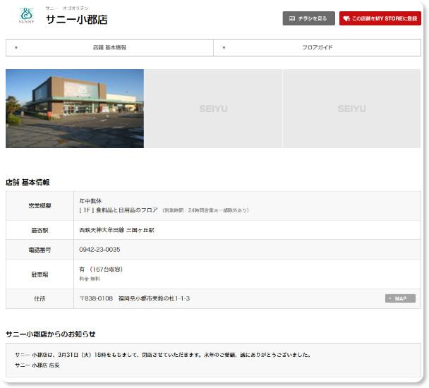 http://www.seiyu.co.jp/shop/%E3%82%B5%E3%83%8B%E3%83%BC%E5%B0%8F%E9%83%A1%E5%BA%97