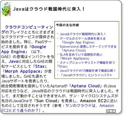 http://www.atmarkit.co.jp/fjava/rensai4/devtool05/devtool05_1.html