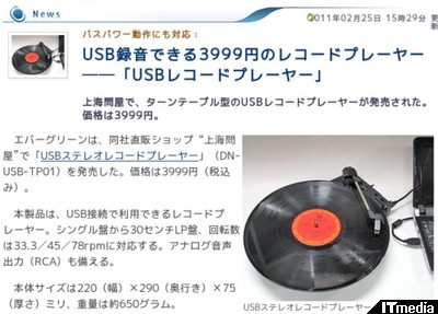 http://plusd.itmedia.co.jp/pcuser/articles/1102/25/news064.html