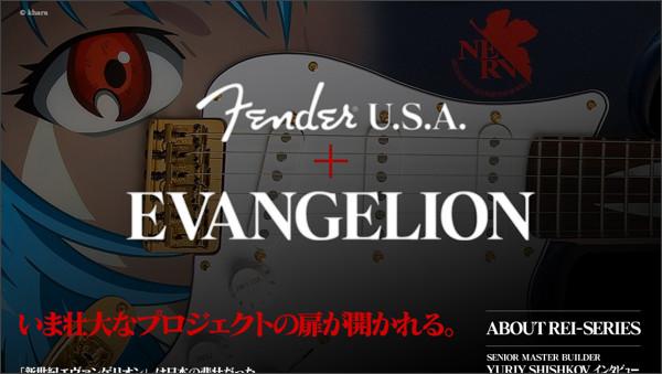 http://www.fender.jp/evangelion/
