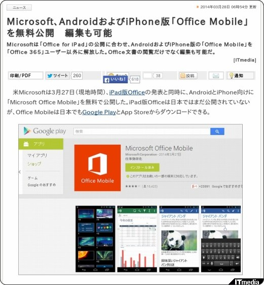 http://www.itmedia.co.jp/mobile/articles/1403/28/news041.html