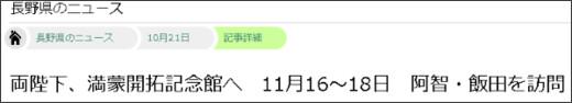 http://www.shinmai.co.jp/news/nagano/20161021/KT161020FTI090011000.php