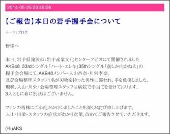 http://ameblo.jp/akihabara48/