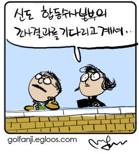 http://golfanji.egloos.com/2904019