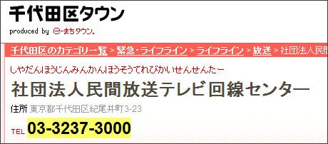 http://webcache.googleusercontent.com/search?q=cache:fW87f4HVcC8J:www.chiyodaku-town.com/map/cy044806/+03-3237-3000&cd=5&hl=ja&ct=clnk&gl=jp&source=www.google.co.jp