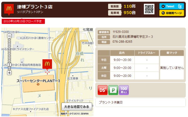 http://www.mcdonalds.co.jp/shop/map/map.php?strcode=17506