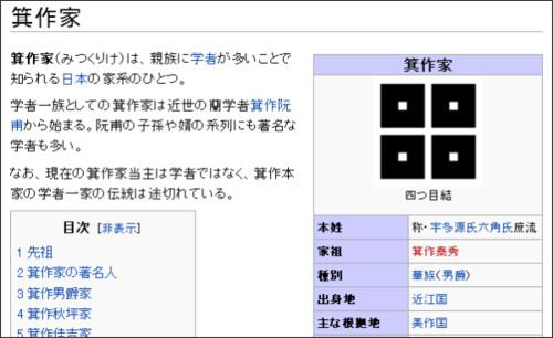 http://ja.wikipedia.org/wiki/%E7%AE%95%E4%BD%9C%E5%AE%B6