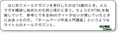 http://el.jibun.atmarkit.co.jp/ai/2009/01/1-da70.html