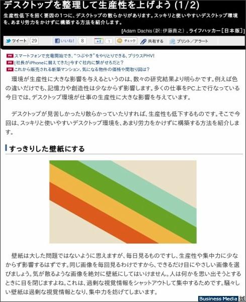 http://bizmakoto.jp/bizid/articles/1201/20/news011.html