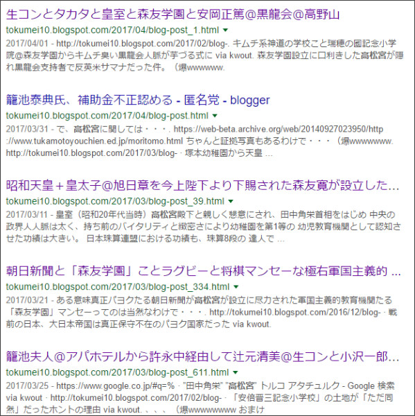 https://www.google.co.jp/#q=site://tokumei10.blogspot.com+%E9%AB%98%E6%9D%BE%E5%AE%AE&tbs=qdr:m