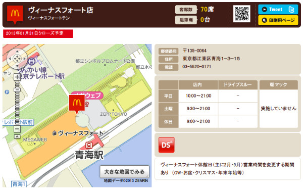 http://www.mcdonalds.co.jp/shop/map/map.php?strcode=13846