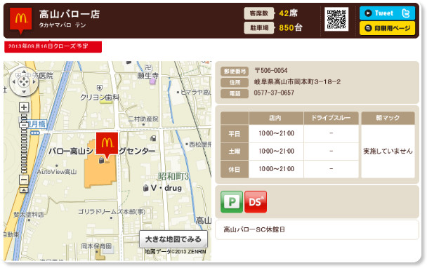 http://www.mcdonalds.co.jp/shop/map/map.php?strcode=21534