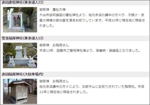http://www.miyoshi.or.jp/information/satomiya.html