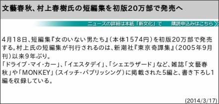 http://www.shinbunka.co.jp/news2014/03/140317-02.htm