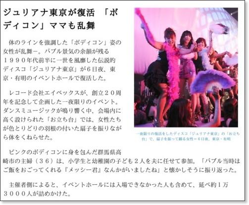 http://www.47news.jp/CN/200809/CN2008090601000656.html