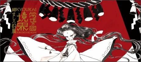 http://www.gallerycomplex.com/schedule/ACT173/image/misaki.jpg