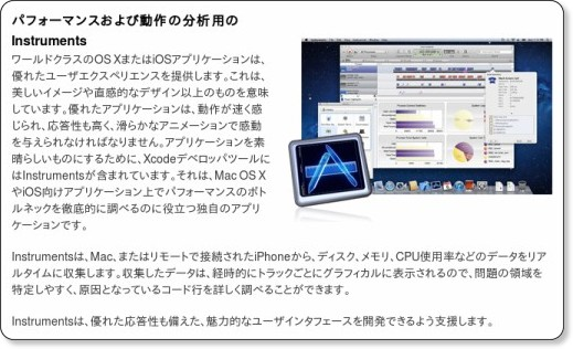 https://developer.apple.com/jp/technologies/tools/