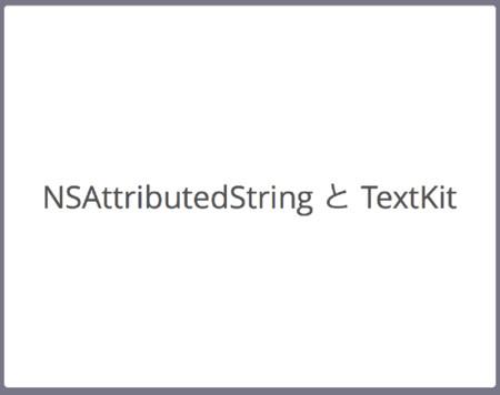 http://azu.github.io/slide/OCStudy/2013_November/nsattributedstring.html#slide1