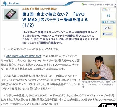 http://plusd.itmedia.co.jp/mobile/articles/1108/26/news052.html