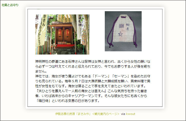 http://inisienohyakei.blogspot.jp/2010/02/blog-post_22.html#more