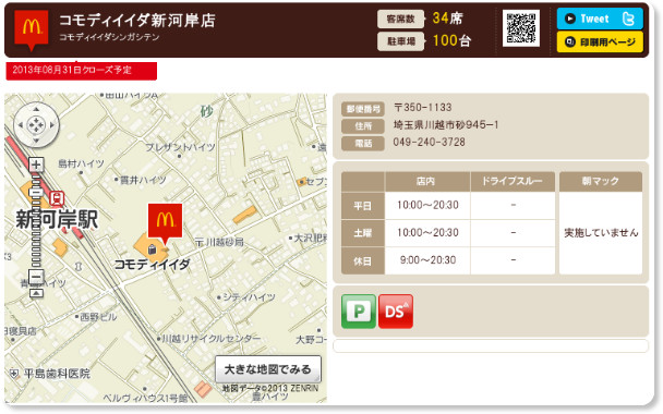 http://www.mcdonalds.co.jp/shop/map/map.php?strcode=11545