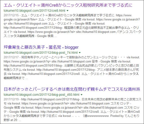 https://www.google.co.jp/search?q=site://tokumei10.blogspot.com+%E3%83%8B%E3%83%83%E3%82%AF%E3%82%B9%E7%A7%9F%E7%A8%8E%E7%A0%94%E7%A9%B6%E6%89%80&source=lnt&tbs=qdr:m&sa=X&ved=0ahUKEwik9uPerL_YAhWFKGMKHeZEDkwQpwUIHw&biw=1615&bih=865