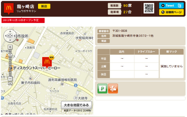 http://www.mcdonalds.co.jp/shop/map/map.php?strcode=08628