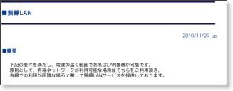 http://www.agnoc.aoyama.ac.jp/network/wireless.html