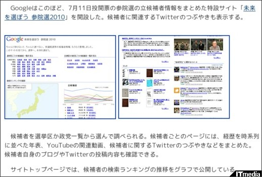 http://www.itmedia.co.jp/news/articles/1007/05/news065.html