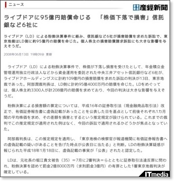 http://www.itmedia.co.jp/news/articles/0806/13/news092.html