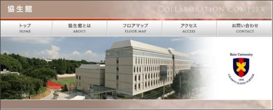 http://campus.hc.keio.ac.jp/kyoseikan/index.html