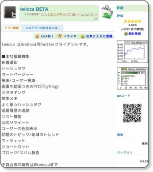 http://jp.androlib.com/android.application.jp-r246-twicca-xqpF.aspx