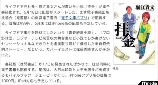 http://www.itmedia.co.jp/news/articles/1006/18/news076.html