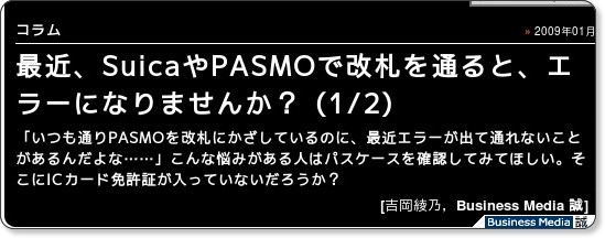 http://bizmakoto.jp/makoto/articles/0901/13/news051.html