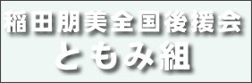 http://www.inada-tomomi.com/tomomigumi/tomomigumi.html