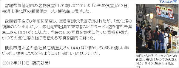 http://www.yomiuri.co.jp/gourmet/news/business/20120203-OYT8T00142.htm