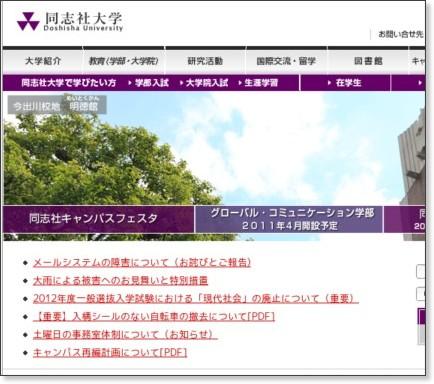 http://www.doshisha.ac.jp/japanese/