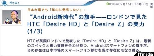 http://plusd.itmedia.co.jp/mobile/articles/1009/16/news103.html