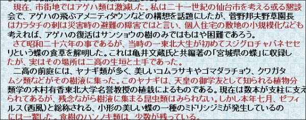 http://www.sendainiko.com/hokukiko12.html