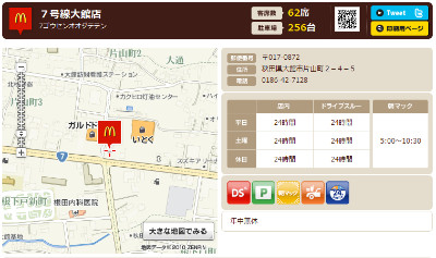 http://www.mcdonalds.co.jp/shop/map/map.php?strcode=05506