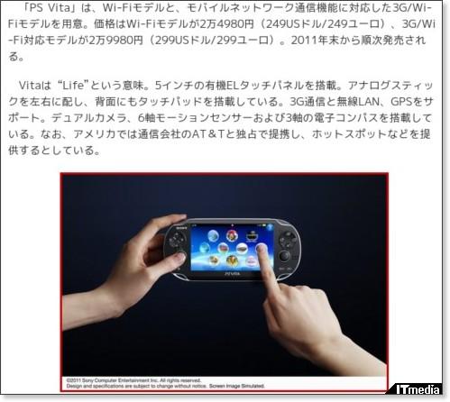 http://gadget.itmedia.co.jp/gg/articles/1106/07/news035.html