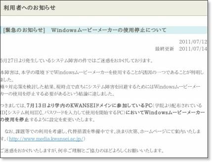 http://www.media.kwansei.ac.jp/news/2011/info/i11_0712.html