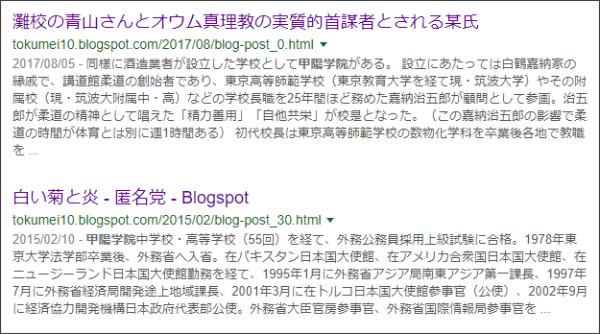 https://www.google.co.jp/search?ei=xCa5WvqVNc-gjwPnqbvQAw&q=site%3A%2F%2Ftokumei10.blogspot.com+%E7%94%B2%E9%99%BD%E5%AD%A6%E9%99%A2&oq=site%3A%2F%2Ftokumei10.blogspot.com+%E7%94%B2%E9%99%BD%E5%AD%A6%E9%99%A2&gs_l=psy-ab.3...0.0.1.149.0.0.0.0.0.0.0.0..0.0....0...1c..64.psy-ab..0.0.0....0.pSHCfBgeX2g