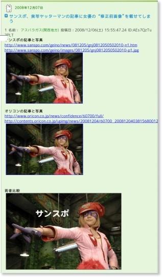 http://blog.livedoor.jp/dqnplus/archives/1198552.html