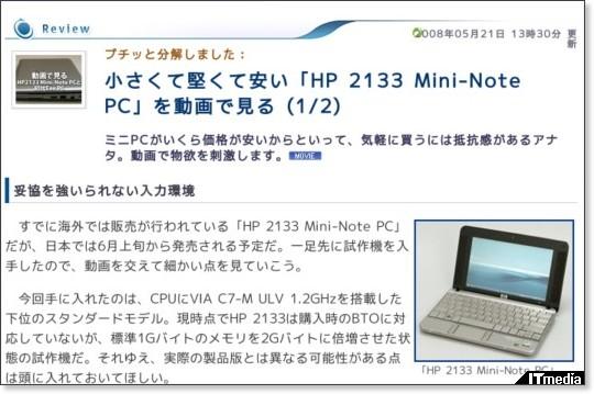 http://plusd.itmedia.co.jp/pcuser/articles/0805/21/news053.html