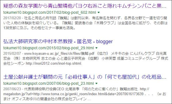 https://www.google.co.jp/#q=site://tokumei10.blogspot.com+%E8%87%B4%E7%9F%A5&*