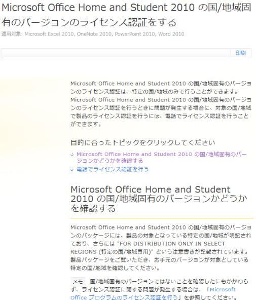 http://office.microsoft.com/ja-jp/excel-help/HA010354226.aspx