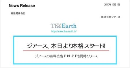 http://corp.the-earth.tv/file/newsrelease/2010/newsrelease20101201138.pdf